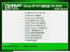 雨林木风GHOST XP SP3 最新版v2018.12