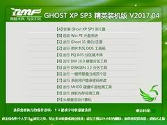 雨林木风 GHOST XP SP3 精英装机版 V2017.04