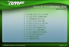 雨林木风GHOST XP 珍藏版 v2018.11