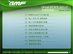 雨林木风 GhostXP SP3 极速纯净版