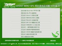 雨林木风GHOST WIN7 SP1 X64 优化正式版 v2018.12
