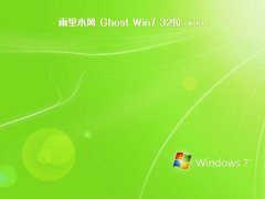 雨林木风ghost win7 32位极速安装版v2018.12