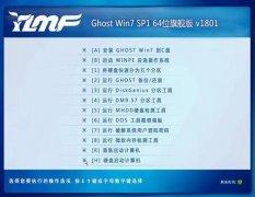 雨林木风Ghost Win7 64位旗舰装机版 v2018
