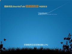 雨林木风 Ghost Win7 32位 极速装机版 v2018.12