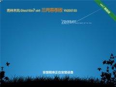 雨林木风 Ghost Win7 x64 三月春季版 YN2017.03