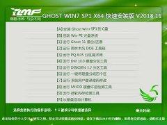 雨林木风Ghost WIN7 SP1 X64 快速安装版 v2018.11