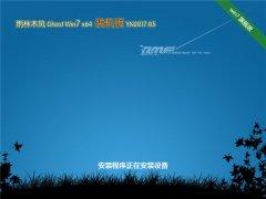 雨林木风 Ghost Win7 x64 快速装机版 YN2017.05