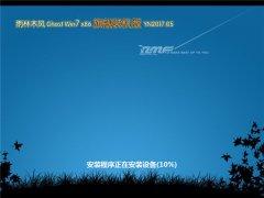 雨林木风 Ghost Win7 x86 旗舰装机版 YN2017.05