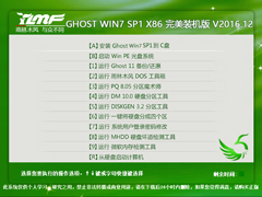 雨林木风 GHOST WIN7 SP1 X86 完美装机版 V2016.12