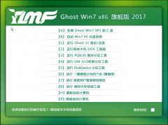 雨林木风Ghost Win7 X86 旗舰版2017