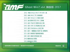 雨林木风Ghost Win7 x64 旗舰版2017