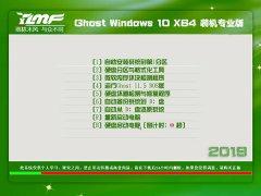雨林木风Ghost Win10 64位 专业版v2018.12