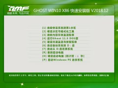 雨林木风 GHOST WIN10 X86 快速安装版v2018.12