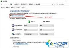 win10系统开机磁盘自检的设置步骤