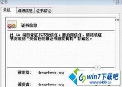 win10系统打开iE浏览器提示证书不受信认的设置方案