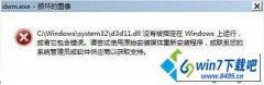 "win10系统开机弹出""dwm.exe损坏的图像""的操作教程"