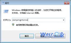 xp系统打开计算机管理的方法