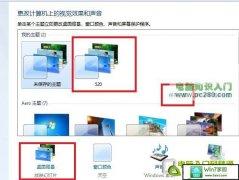 xp系统设置桌面背景轮换效果的设置方案