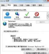 xp系统iE浏览器脚本错误显示的操作方案