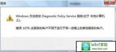 "xp系统提示""无法启动diagnostic policy service服务错误1079"""