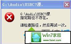 """xp系统电脑连接U盘提示""""指定路径不存在""""的处理方法"""