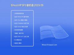 雨林木风 ghost xp sp3系统盘镜像V2019.09