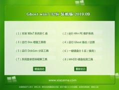 雨林木风 Win7 X64(64位)系统特别优化旗舰版V2019.09