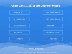 雨林木风 ghost win8 32位专业正式版v2019.09