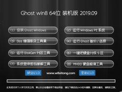 雨林木风 ghost win8 64位完美激活版v2019.09