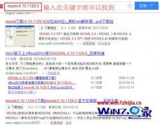 番茄花园传授win10系统安装office2010提示MsxML 6.10.1129.0的问
