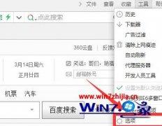 小白练习win10系统取消360浏览器下载完成提示音的办法