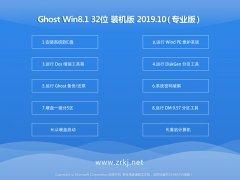 雨林木风 ghost win8 32位硬盘安装版v2019.10