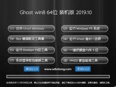 雨林木风 ghost win8 64位极速安装版v2019.10