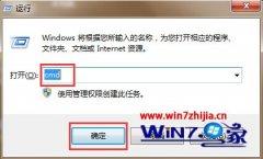 技术员还原win10系统连接网络提示错误代码1110的问题