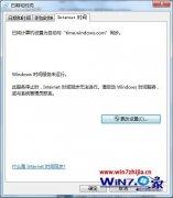 技术编辑设置win10系统windowstime服务无法启动导致时间无法同步