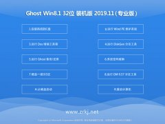 雨林木风 Ghost Win8.1 32位 青春装机版 2019.11