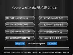 雨林木风 Win8.1 64位 超纯装机版 2019.11