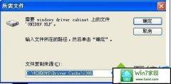老司机修复win10系统重装打印机驱动提示找不到unidrv.hlp文件的