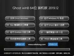 雨林木风 Ghost Win8.1 64位 绿色装机版 2019.12