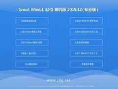 雨林木风 Ghost Win8.1 32位 完美装机版 2019.12