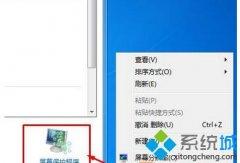 电脑店恢复win7系统屏保恢复正常时需要密码的步骤?