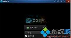 技术编辑解决win7系统电脑中QQ影音播放器无法看游戏直播的步骤?