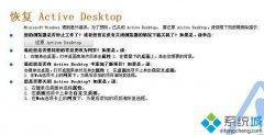 技术员研习win7开机桌面提示恢复activedesktop的办法?