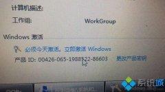 笔者操作win7提示必须今天激活windows的方法?