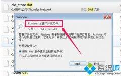 图文详解win7系统使用winHex工具打开dat文件的办法?