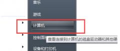 笔者研习windows7新建文档没有TxT选项的步骤?