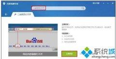 老司机设置win7系统二级网页打不开_win7二级链接打不开的问题?