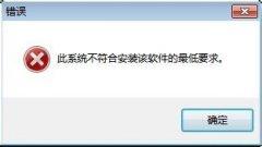 """技术员演示win7系统安装intel显卡驱动提示""""此系统不符合安装该"""