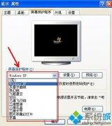 主编教您电脑公司xp纯净版系统对屏幕进行保护的办法?