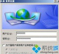 技术编辑传授windowsxp系统在电脑桌面上创建AdsL连接的步骤?